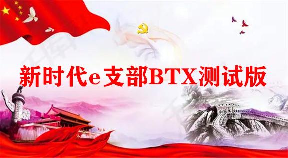 新时代e支部BTX测试版