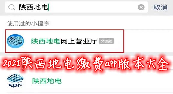 2021陕西地电缴费app版本大全
