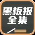 黑板报全集素材库手机版v1.5安卓版