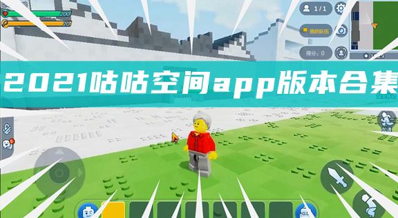 2021咕咕空间app版本合集