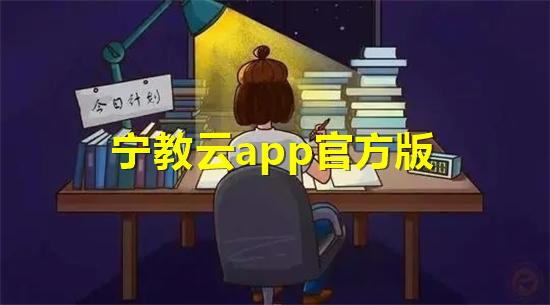 宁教云app官方版