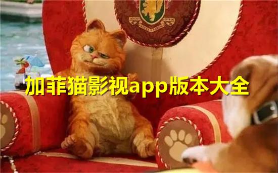 加菲猫影视app版本大全