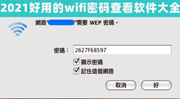 2021好用的wifi密码查看软件大全