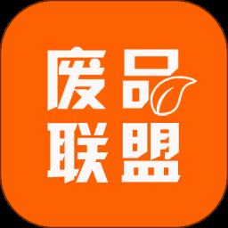 废品联盟回收app手机版v1.0.4安卓版