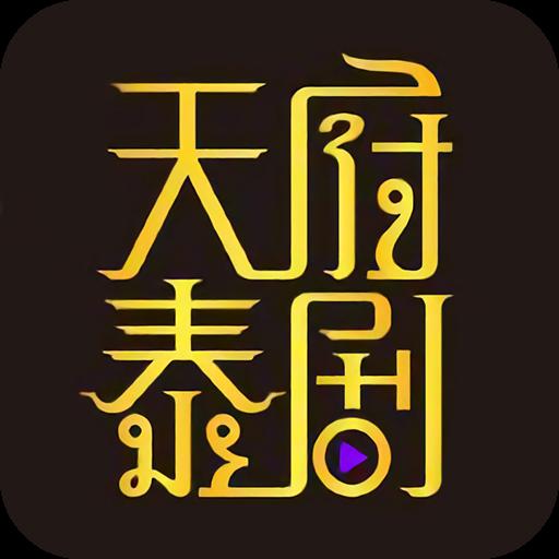 天府泰剧TVapp官方下载最新版v1.8.0安卓版