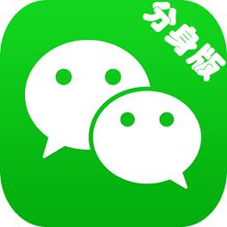 微信分身版苹果免费版下载最新版