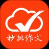 手机批改英语作文app下载2021最新版v1.7.5官方安卓版