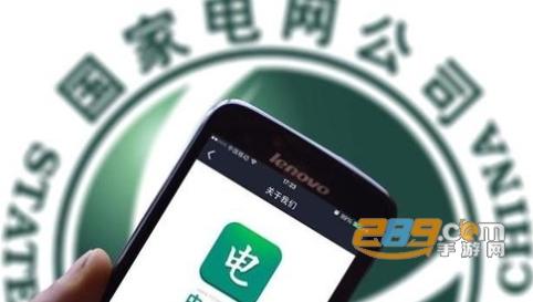 电e宝官方版网上缴费app