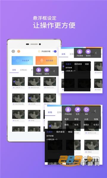 毛晓彤导航语音包app原声版