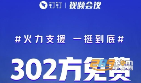 2021年钉钉最新版本