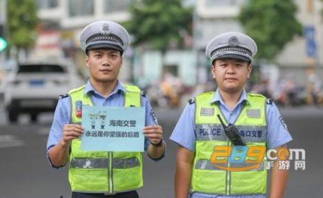 海南交警app2021版