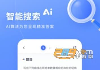 火星搜�}app官方版