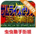 侍魂4街机模拟手机版v2021.02.10.11安卓版