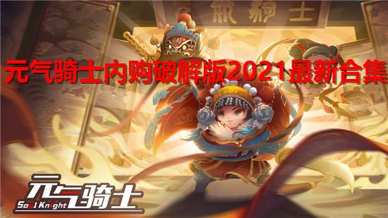 元�怛T士�荣�破解版2021最新合集