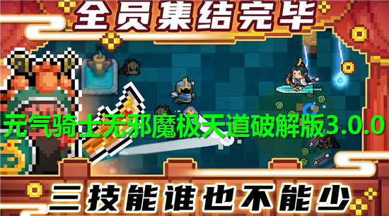 元气骑士无邪魔极天道破解版3.0.0