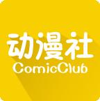 动漫社app1.0.4最新破解版v1.0.4最