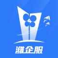 潍企通app官方安卓版v3.1.7安卓版