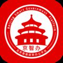 京智办app官方最新版v1.0.3最新版