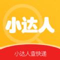 小达人快递app官方版v1.0安卓版
