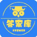 作业答案库app2021最新版v1.0