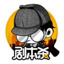 剧本杀官方app安卓版v2.2.0安卓版