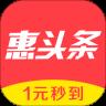 惠头条app2021年最新版本v4.3.0.0最新版