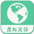虚拟位置修改器安卓版v2.37.3最新版免费版