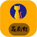 看剧猫app去广告免费破解版v1.1.3破解版