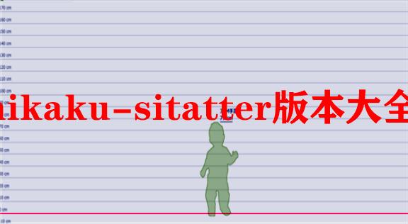 hikaku-sitatter身高软件版本大全