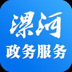 漯河政务服务网app官方版v1.0.3安卓版
