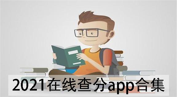 2021在线查分app