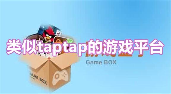 类似taptap的游戏平台