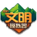 我的文明模拟器中文破解版v1.0.1破