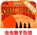 落日骑士街机模拟器手机版v2021.02.08.11虫虫助手版