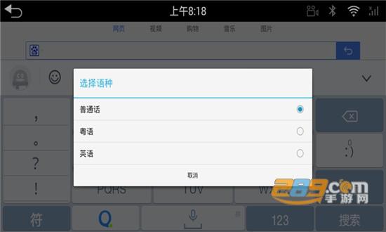 QQ输入法车机最新版