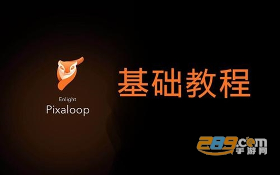 pixaloop破解版安卓中文�A�榘�