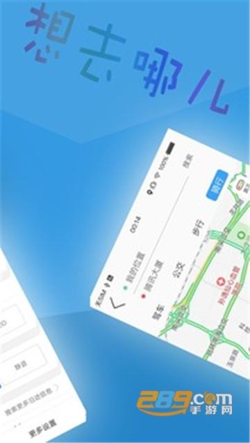 2021北斗导航app手机官方正式版