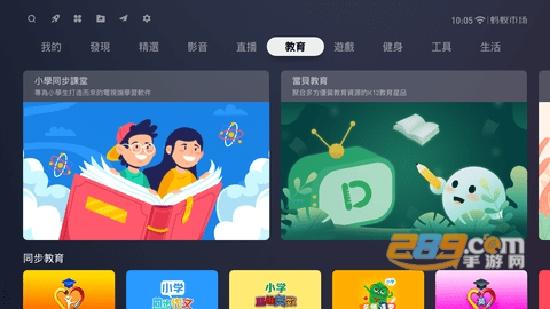2021��市��(tv版��用市��)app官方正式版