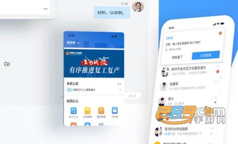 郑政钉苹果版app