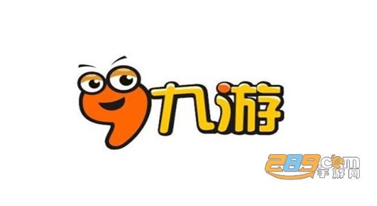 九游游�蚝凶�app�O果版