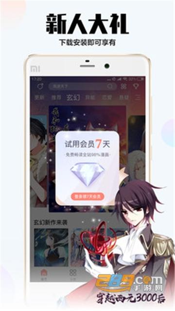 �埏S漫���荣�破解版�o限��石版