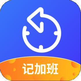 记加班工时助手app最新版v2.6.1最新版