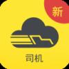 新千云司机端安卓版v2.0.9安卓版