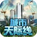 都市天际线手机版完整内购破解版v1.3.29.2406破解版