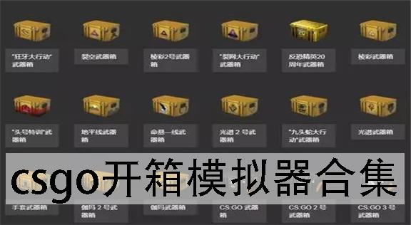 csgo开箱模拟器合集