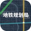 地铁规划局手机版v1.0