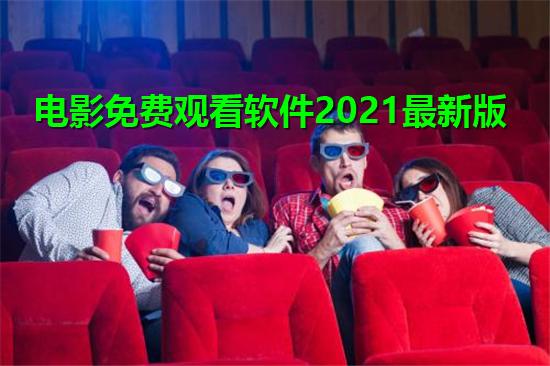 电影免费观看软件2021最新版