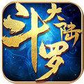 斗罗大陆h5变态版游戏无限钻石v9.1