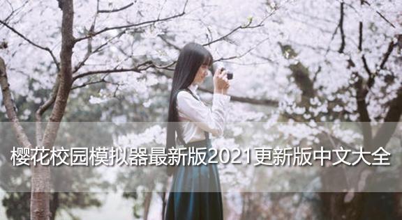 樱花校园模拟器最新版2021更新版中文大全