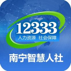南��智慧人社12333app官方最新版v2.14.1官方版